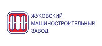 """Жуковские — ОАО """"ЖМЗ"""""""